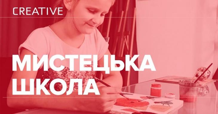 Мистецька школа для дітей та підлітків