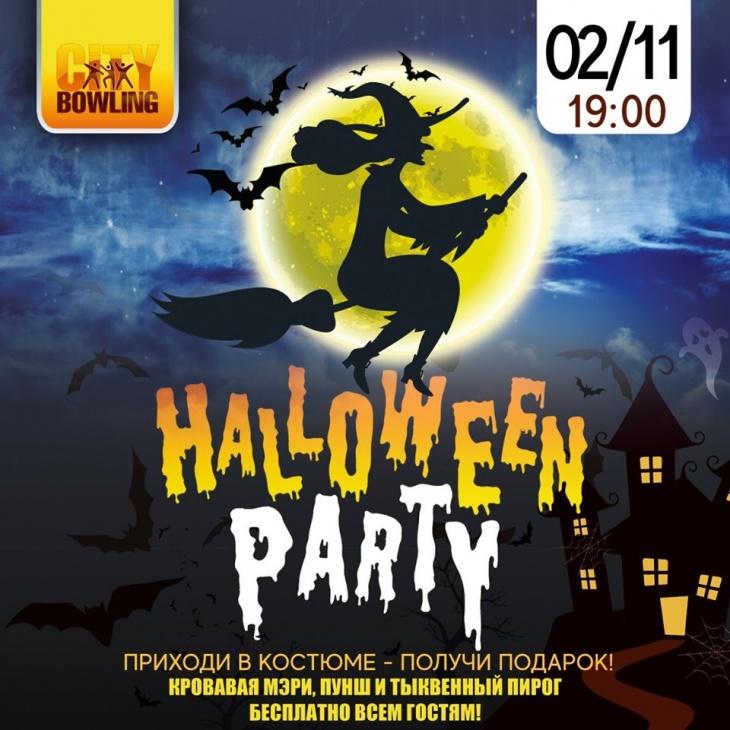Halloween Party в Сити Боулинге!