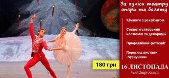 """Экскурсия за кулисы театра оперы и балета """"Щелкунчик"""""""