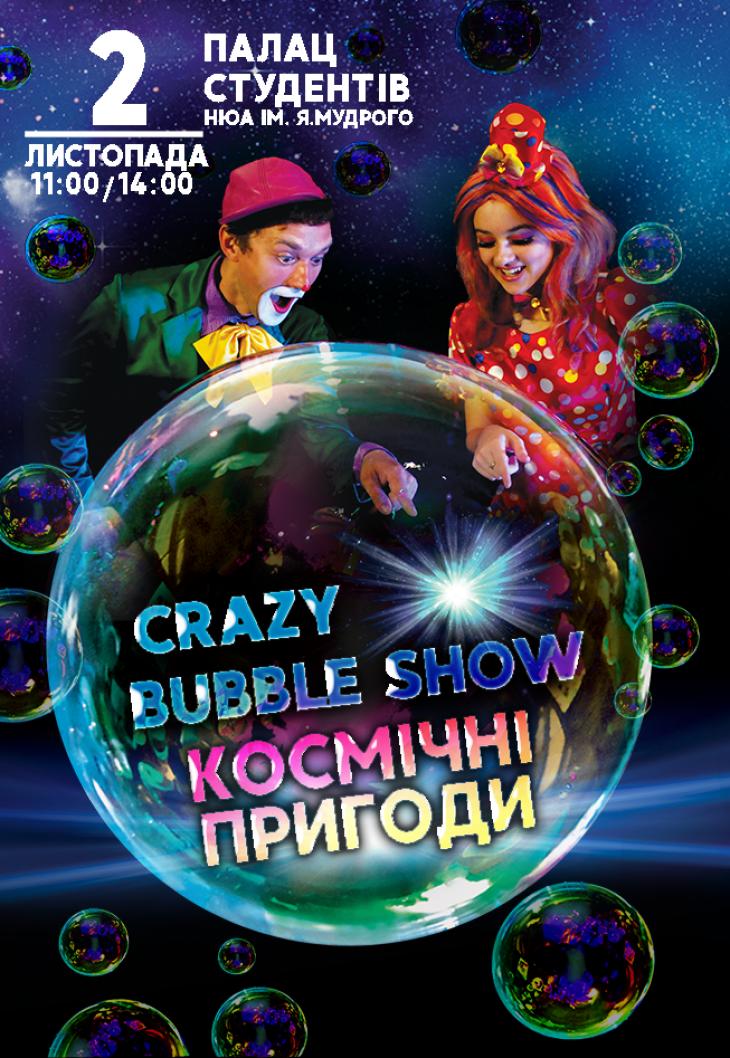 Crazy Bubble Show – «Космические приключения»