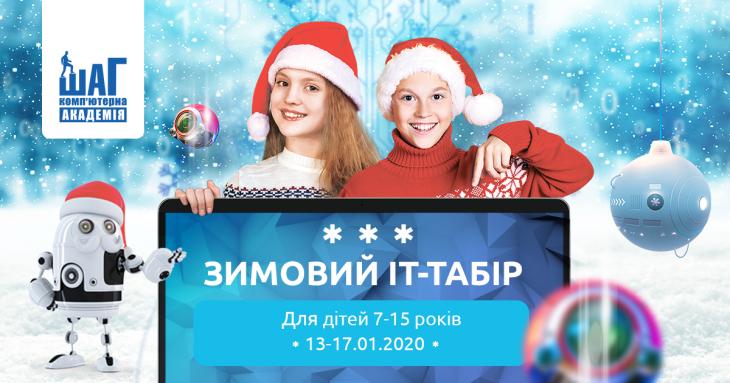 ІТ-табір Junior Winter Camp для школярів 7-15 років
