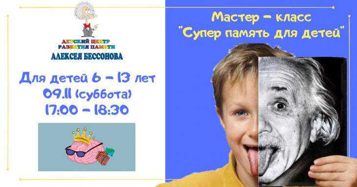 """Мастер-класс """"Супер память для детей"""""""