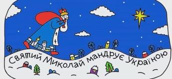 Святой Николай путешествует по Украине