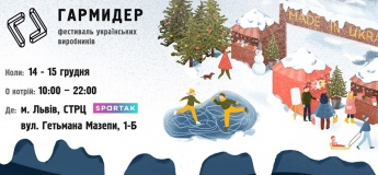 Гармидер 14 - 15 грудня. Зимовий фрістайл