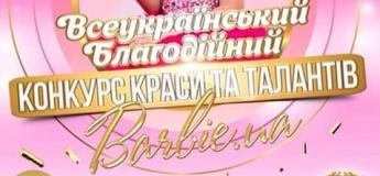"""Всеукраїнський благодійний конкурс краси та талантів """"barbi.ua"""""""