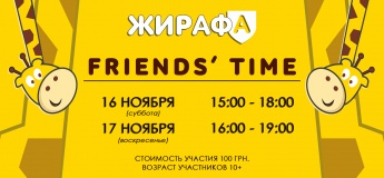 Friends' Time в ЖирафА