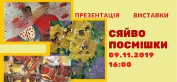 Презентація виставки картин Романа Яціва