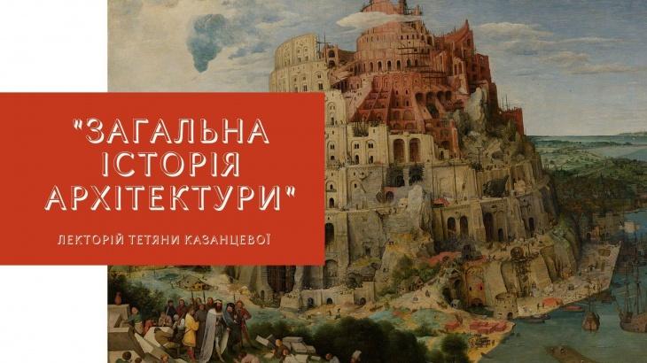 «Загальна історія архітектури», лекторій Тетяни Казанцевої