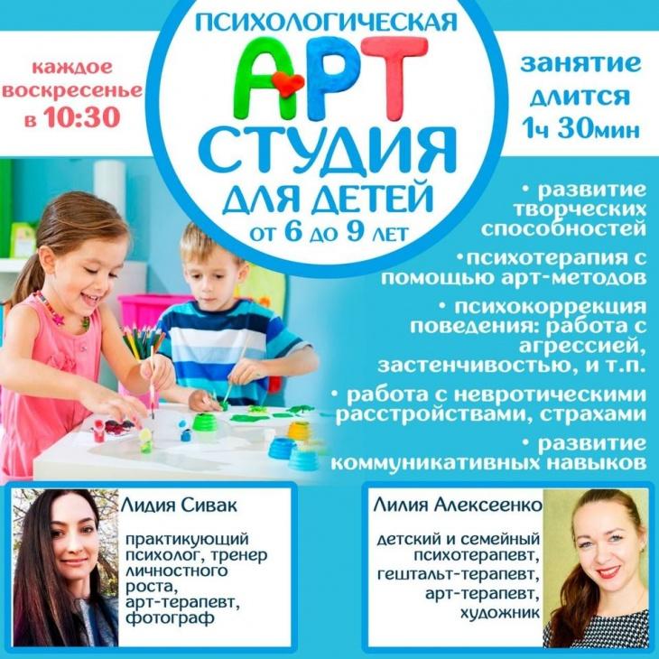Психологическая Арт-Студия для детей