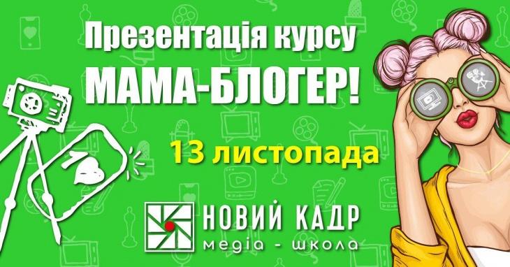 "Бесплатный мастер-класс ""Мама Блогер!"""