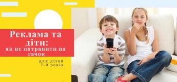 Реклама и дети: как не попасть на крючок