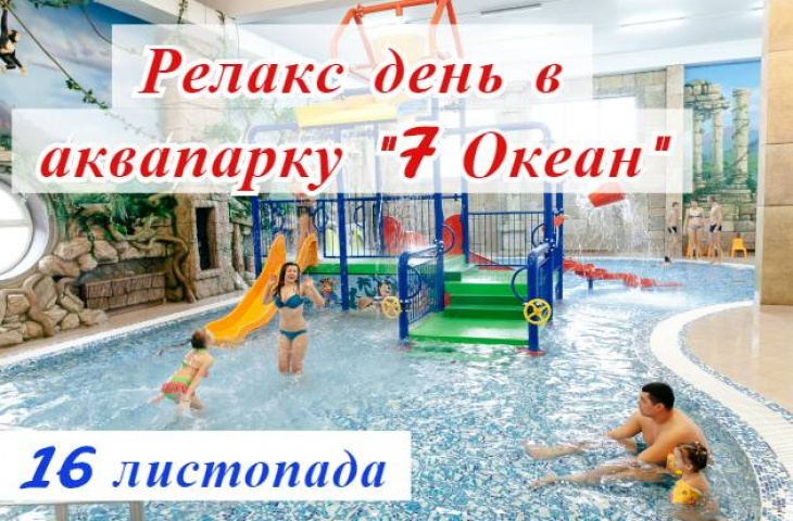 """Релакс день в аквапарку """"7 Океан"""""""