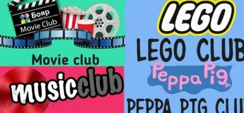Суботні клуби для дітей у Smart проcторі БОЯР