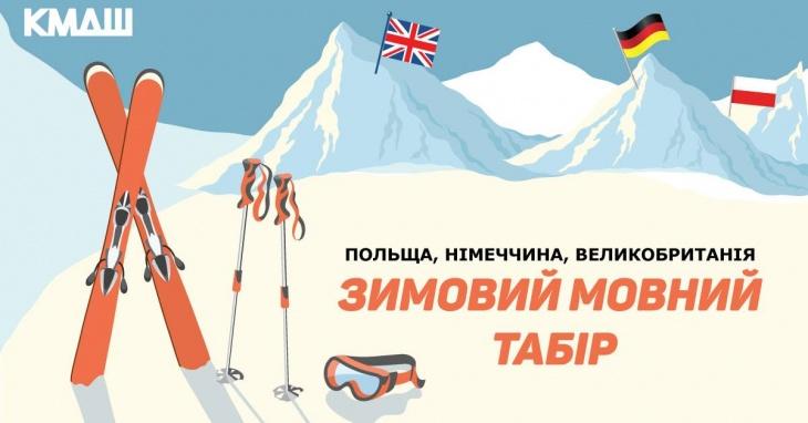 Зимові мовні табори у Європі від КМДШ Camps!