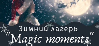 "Зимний лагерь ""Magic moments"""