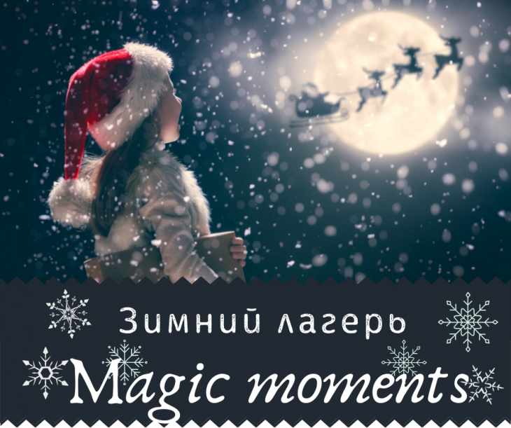 "Зимний лагерь ""Magic moments"""