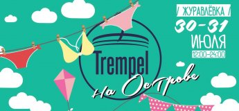 Trempel 5.0 или «Тремпель на Острове!»