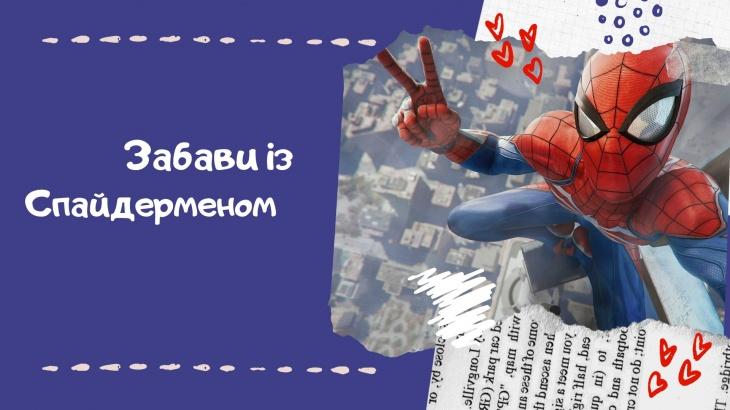 Безкоштовні забави зі Спайдерменом