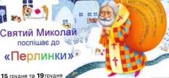 Свято Миколая з Перлинкою