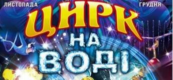 "Цирк на воде ""Тайны Атлантиды"""
