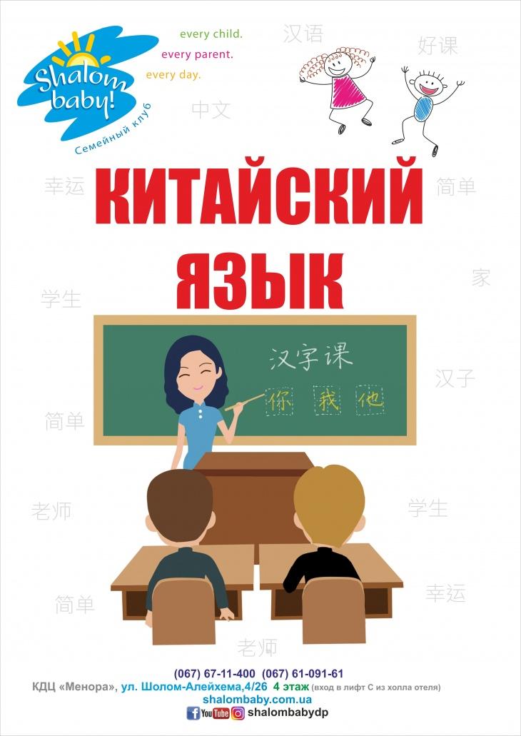 Курс китайської мови