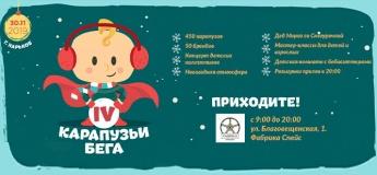 """Новогодний фестиваль """"Карапузьи бега IV"""""""