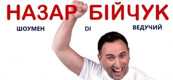 Зустріч із Назаром Бійчуком