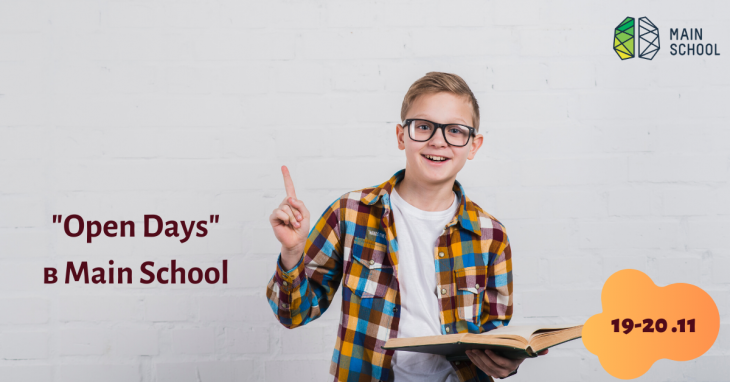 Open Days у Main School