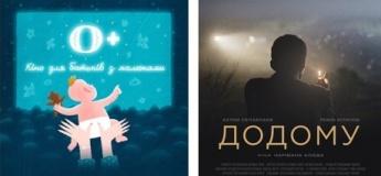 """0+: Кіно для батьків із малюками. Драма Нарімана Алієва - """"Додому"""""""