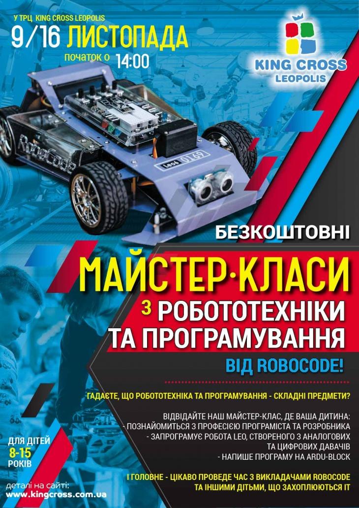 Безкоштовні майстер-класи з робототехніки та програмування!