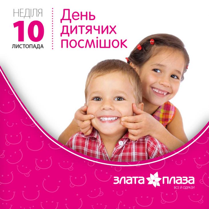День дитячих посмішок