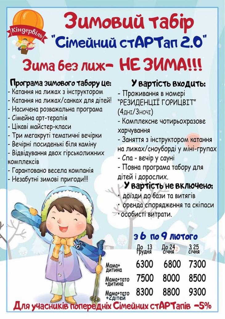 """Зимовий табір """" Сімейний стратап"""" з 6 по 9 лютого!"""