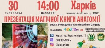 Презентация Магической книги анантомии