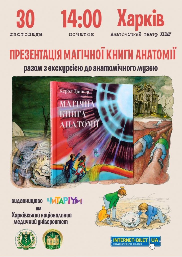Презентація Магічної книги анатомії