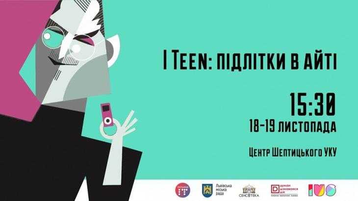 I Teen / Підлітки в айті