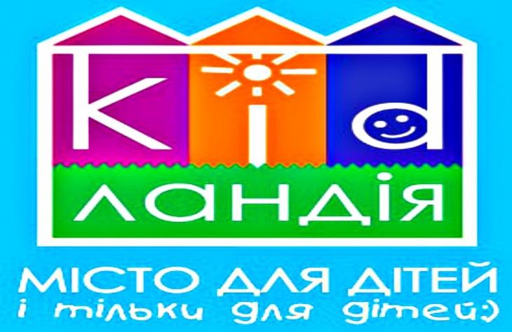 Дитяче місто професій Kidlandia