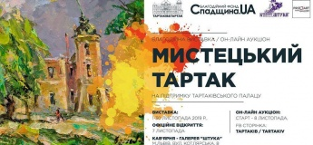 """Благодійна виставка / он-лайн аукціон """"Мистецький Тартак"""""""