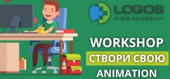 Workshop. Створи свою Animation