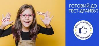 Спробуйте навчання в Європейській Школі Лідерства та Бізнесу!