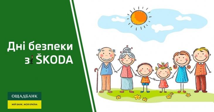 Дні безпеки з Škoda
