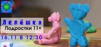 """Настольная пси-игра для подростков  """"Лепёшка"""""""