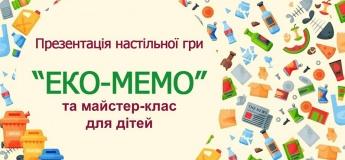 Майстер-клас з сортування сміття для дітей у Львові