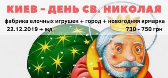 День Св. Николая: Киев, чудеса и игрушки