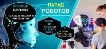 Парад Роботів