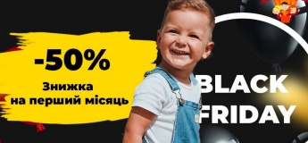 Black Friday у Кіндервілі