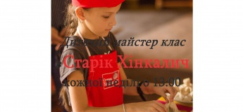 Дитячий майстер-клас з приготування хінкалі