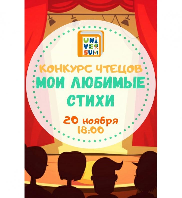"""Конкурс чтецов """"Мои любимые стихи"""""""