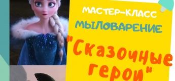 """Мастер-класс МЫЛОВАРЕНИЕ """"Сказочные герои"""""""