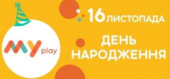 День народження MYplay