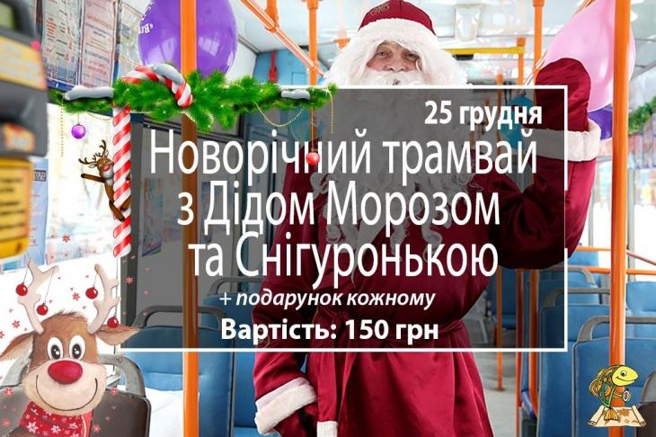 Новогодний трамвай с Дедом Морозом и Снегурочкой